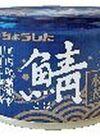 国内産鯖缶 158円