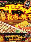 一平ちゃん 98円(税抜)