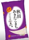 あたたか秋田あきたこまち 1,580円(税抜)
