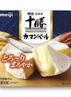北海道十勝カマンベールチーズ 298円(税抜)