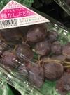 皮ごと食べられる種無しぶどう1パック 250円(税抜)