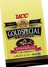 レギュラーコーヒーゴールドスペシャル各種 398円(税抜)