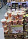 カップヌードル海老の濃厚トマトクリーム 128円(税抜)