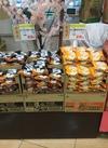 スコーン各種 88円(税抜)