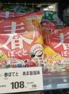 春ポテトあま旨塩味 108円(税抜)