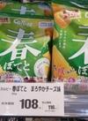 春ポテトまろやかチーズ味 108円(税抜)