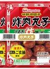 日本ハム シャーローワンズ 20円引