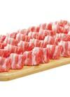 豚肉バラ切りおとし 128円(税抜)