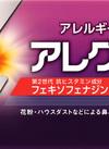 アレグラFX 1,886円