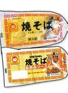 焼そばお好みソース 108円(税抜)