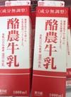 酪農牛乳 2本で 280円(税抜)