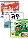 だしの素 188円(税抜)
