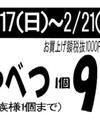 愛知産キャベツ98円 100円引