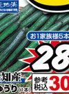きゅうり 28円(税抜)