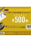 メンズワイシャツ/ネクタイなどアイテム 500円引