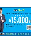 メンズスーツ 15000円引