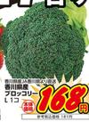 ブロッコリー 168円(税抜)