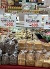 生クリーム食パン 600円(税抜)