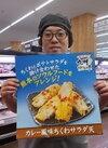 カレー風味のちくわサラダ天 268円(税抜)