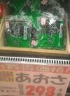 あおさ 298円(税抜)