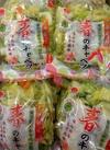 春のキャベツ塩漬 98円(税抜)