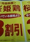 桜姫鶏各種 30%引