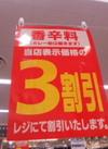 香辛料 当店表示価格の3割引 30%引