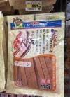 ハヤシ 紗 170g各種 297円(税抜)
