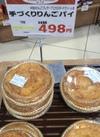 手作りりんごパイ 498円(税抜)