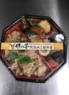 竹の子炊き込みご飯弁当 498円(税抜)