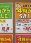 長ねぎ 98円(税抜)