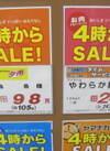焼鳥 各種 98円(税抜)