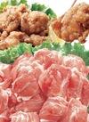 若鶏肉もも唐揚・水炊き用 358円(税抜)