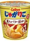 じゃがりこ薫るバター醤油味 88円(税抜)