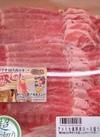 豚肉ロース超うす切り メガパック 98円(税抜)