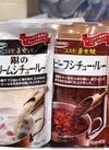 コスモ 直火焼銀のクリームシチュー・ルー / 直火焼ビーフシチュー・ルー 298円(税抜)