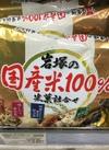 岩塚の国産米100%米菓詰合せ 198円(税抜)