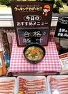 豚バラ肉うすぎり 198円