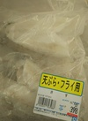 きす開き 398円(税抜)