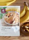 NL バナナチップス&ナッツ 47g 198円