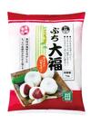 ぷち大福 298円(税抜)