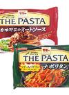 ママーTHEPASTA・ナポリタン ミートソース 138円(税抜)