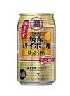 焼酎ハイボール はっさく 82円(税抜)