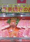 豚しょうが焼用(各種) 398円(税抜)