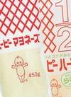 キューピーマヨネーズ・キューピーハーフ 158円(税抜)