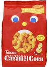 キャラメルコーン・キャラメルコーンよくばり3種の香ばしナッツ味 68円(税抜)