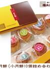 華月餅 1,280円(税抜)