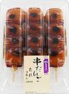 串団子 たれ 58円(税抜)
