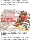 秋を味わう2種のさんま箱寿司(炙り・蒲焼) 458円(税抜)