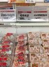 むき海老 385円(税抜)